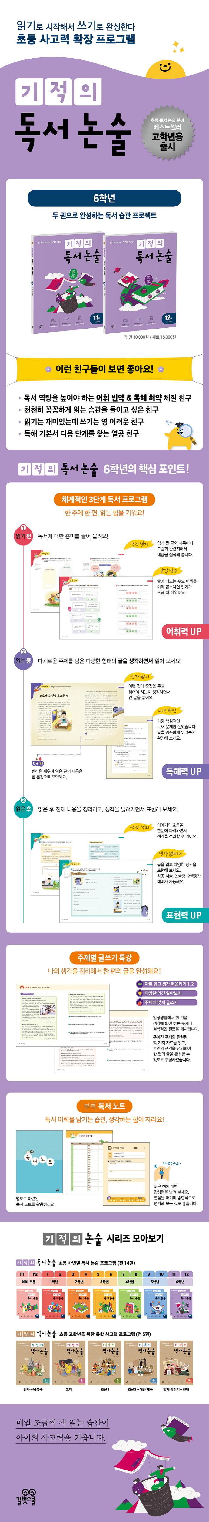 기적의 독서논술 6학년 세트(11-12권)(전2권) 도서 상세이미지