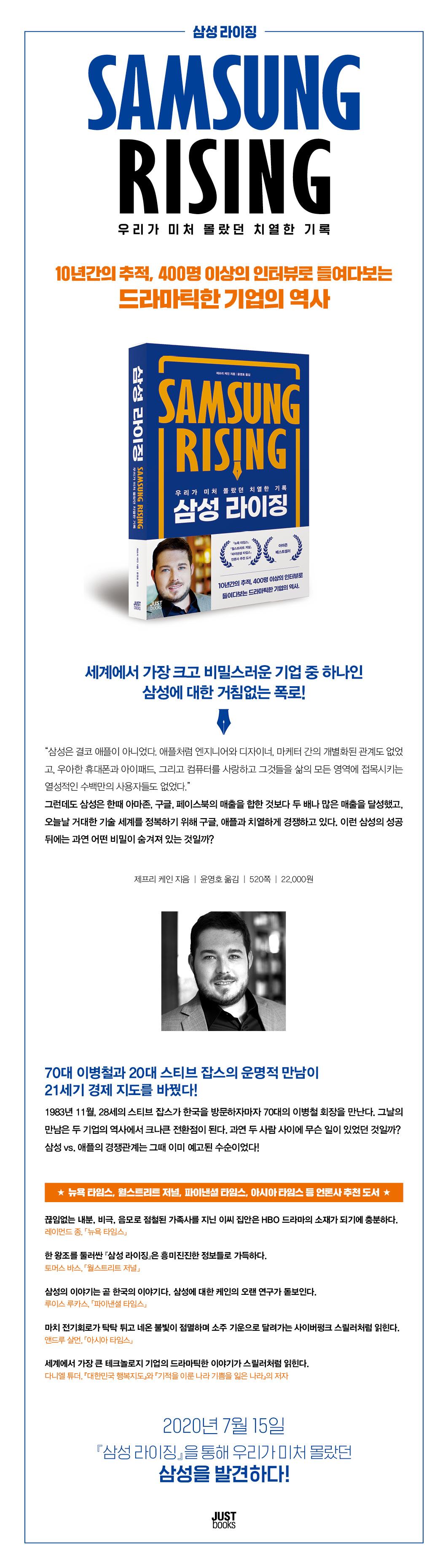 삼성 라이징 도서 상세이미지