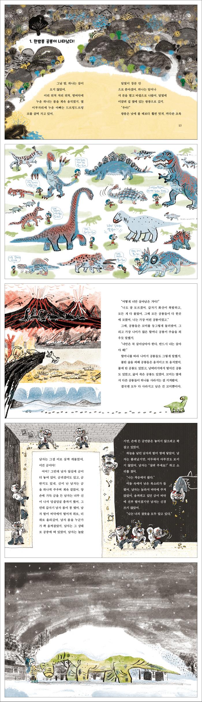 공룡 친구 꼬미(문지아이들 162) 도서 상세이미지