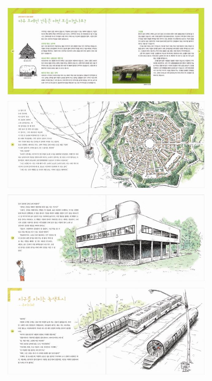 유쾌한 세계 건축 여행(어린이를 위한)(토토 생각날개 20)(양장본 HardCover) 도서 상세이미지