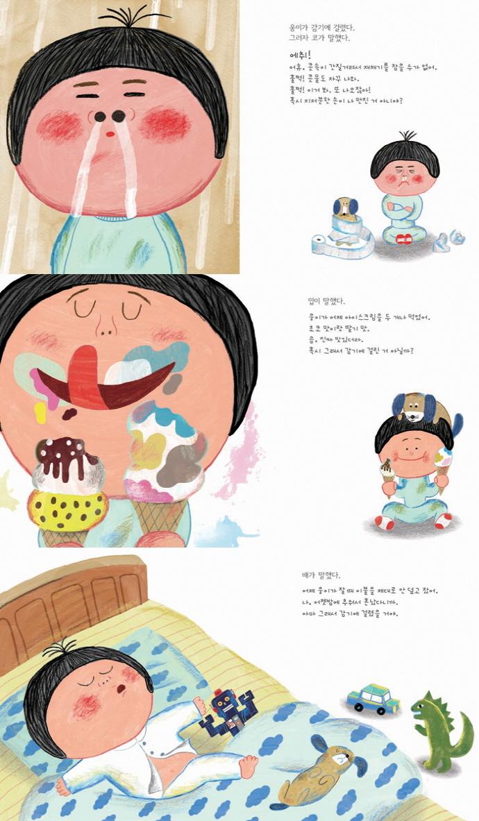 감기책(춤추는 카멜레온 149)(양장본 HardCover) 도서 상세이미지
