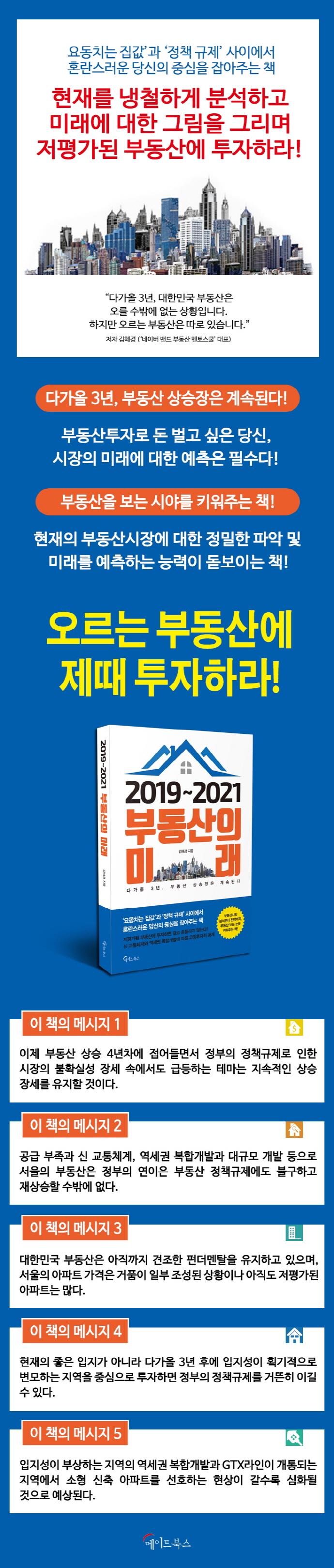 2019~2021 부동산의 미래 도서 상세이미지
