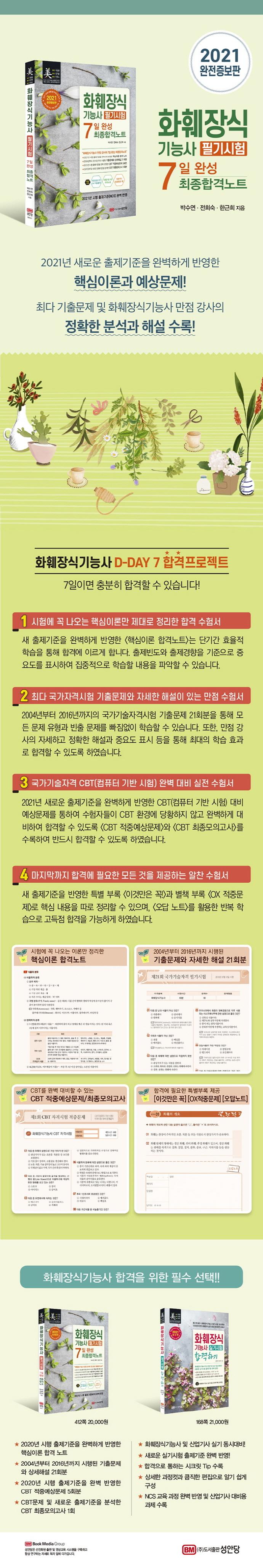 화훼장식기능사 필기시험 7일 완성 최종합격노트(2021)(개정증보판 2판) 도서 상세이미지
