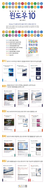 윈도우 10(당신만의 쉽고 새로운) 도서 상세이미지
