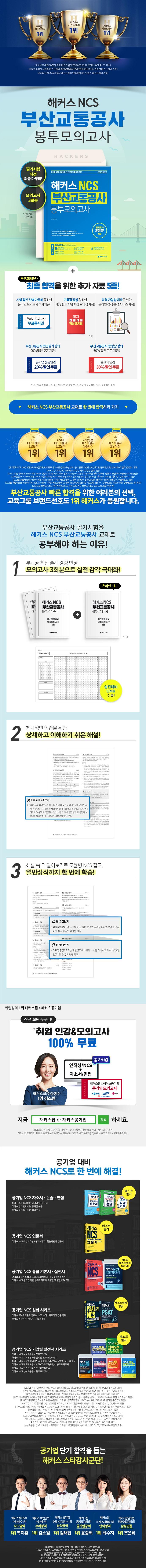 부산교통공사 봉투모의고사(2020)(해커스 NCS) 도서 상세이미지