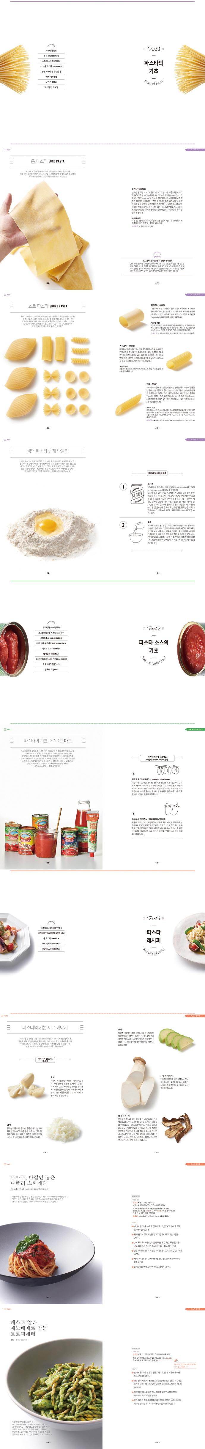 파스타(기초 시리즈 2) 도서 상세이미지
