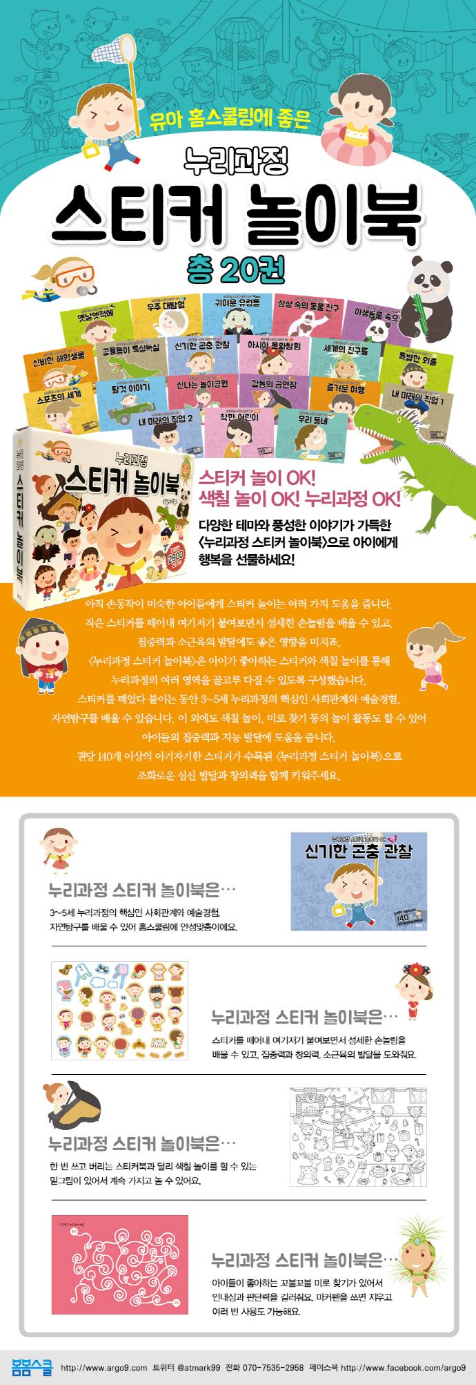 누리과정 스티커 놀이북 세트(전20권) 도서 상세이미지