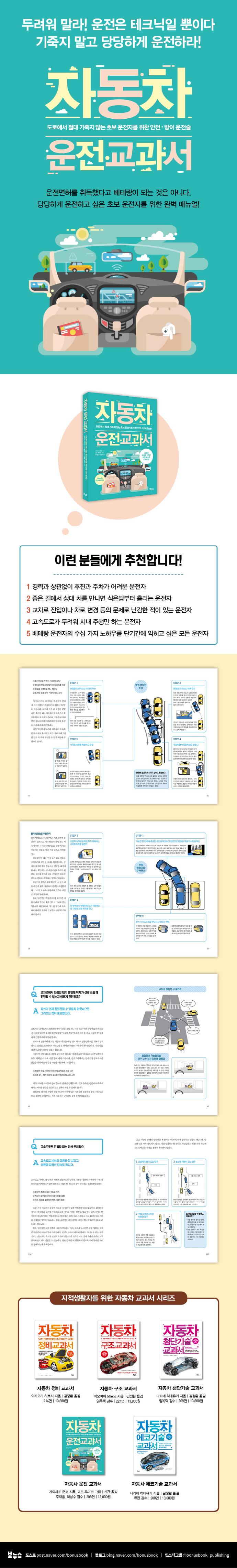 자동차 운전 교과서(자동차 교과서 시리즈) 도서 상세이미지