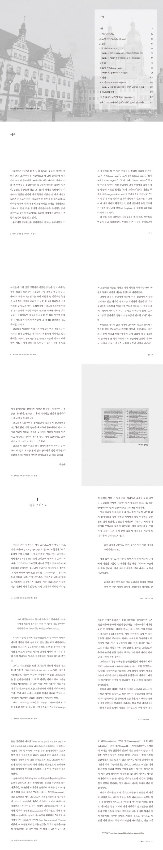 종교개혁의 5대 원리(현대인을 위한) 도서 상세이미지