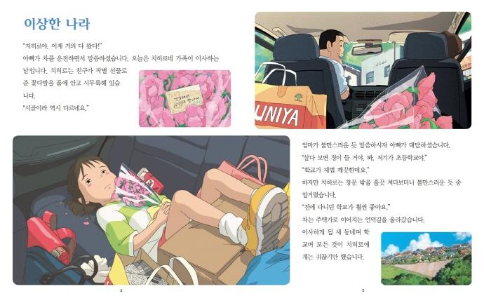 센과 치히로의 행방불명(지브리 애니메이션 시리즈 1)(양장본 HardCover) 도서 상세이미지