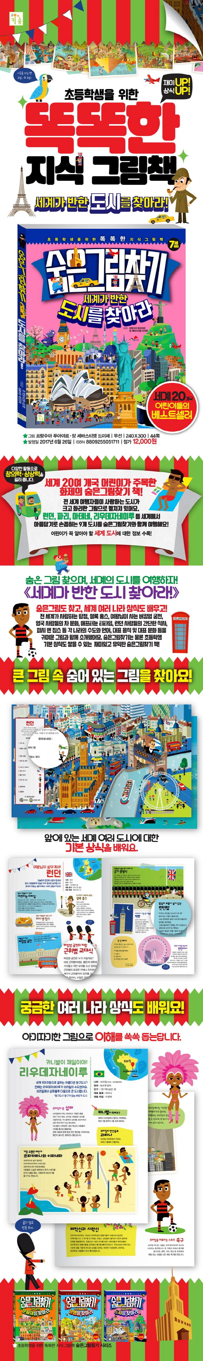 숨은 그림 찾기: 세계가 반한 도시를 찾아라(초등학생을 위한 똑똑한 지식 그림책)(양장본 HardCover) 도서 상세이미지