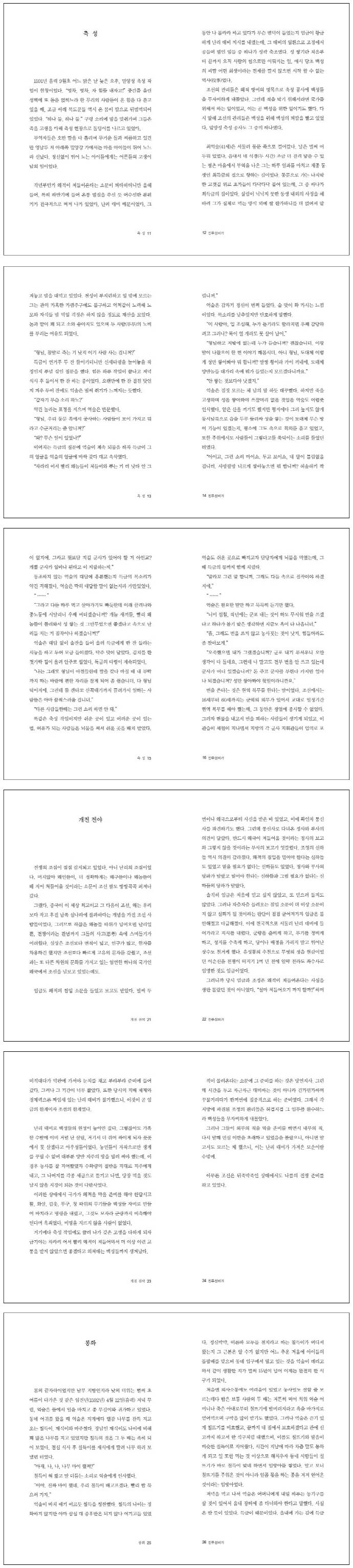 진주성 비가(상) 도서 상세이미지