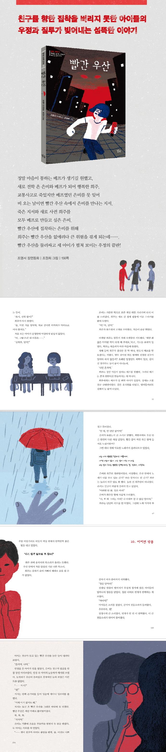빨간 우산(별숲 동화 마을 23) 도서 상세이미지