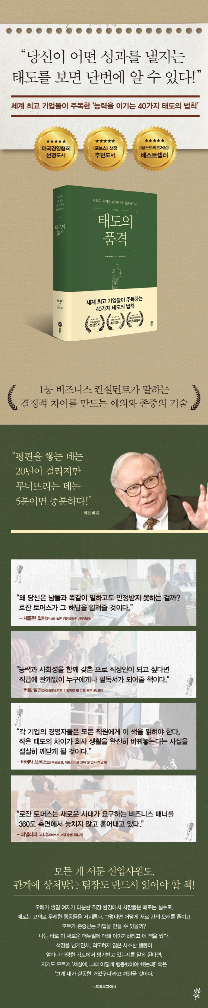 태도의 품격(양장본 HardCover) 도서 상세이미지