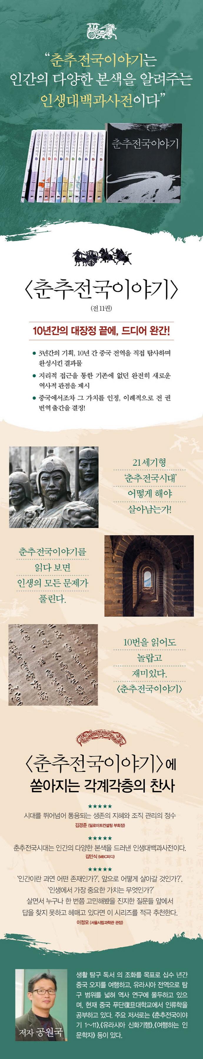 춘추전국이야기 시리즈 세트(전11권) 도서 상세이미지