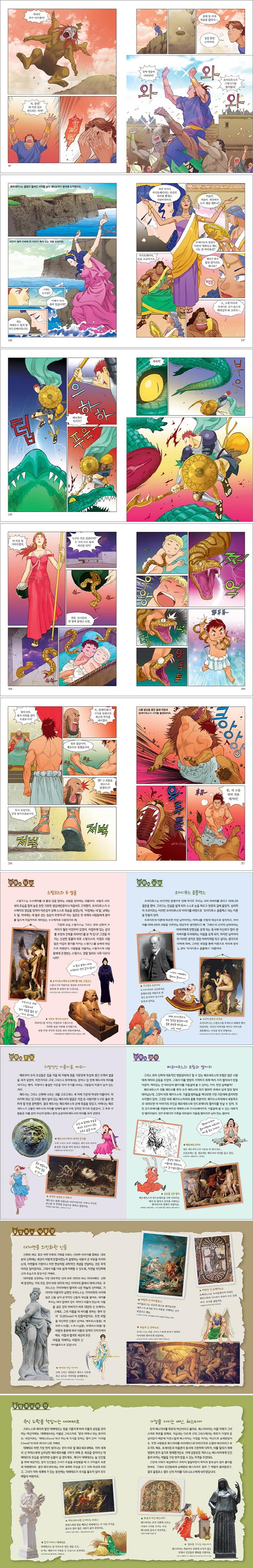 이현세 만화 그리스 로마 신화. 7: 시련을 극복한 영웅들(문학과 예술이 살아 있는) 도서 상세이미지