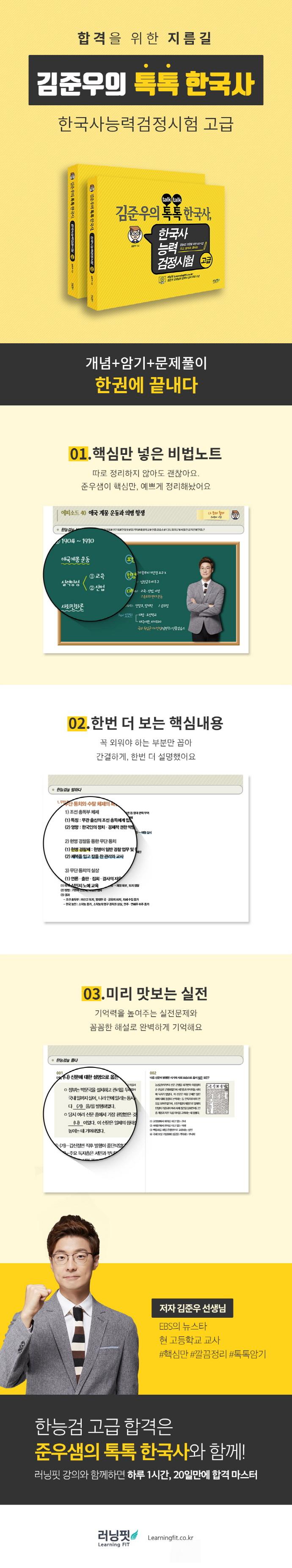 김준우의 톡톡 한국사능력검정시험 고급 도서 상세이미지