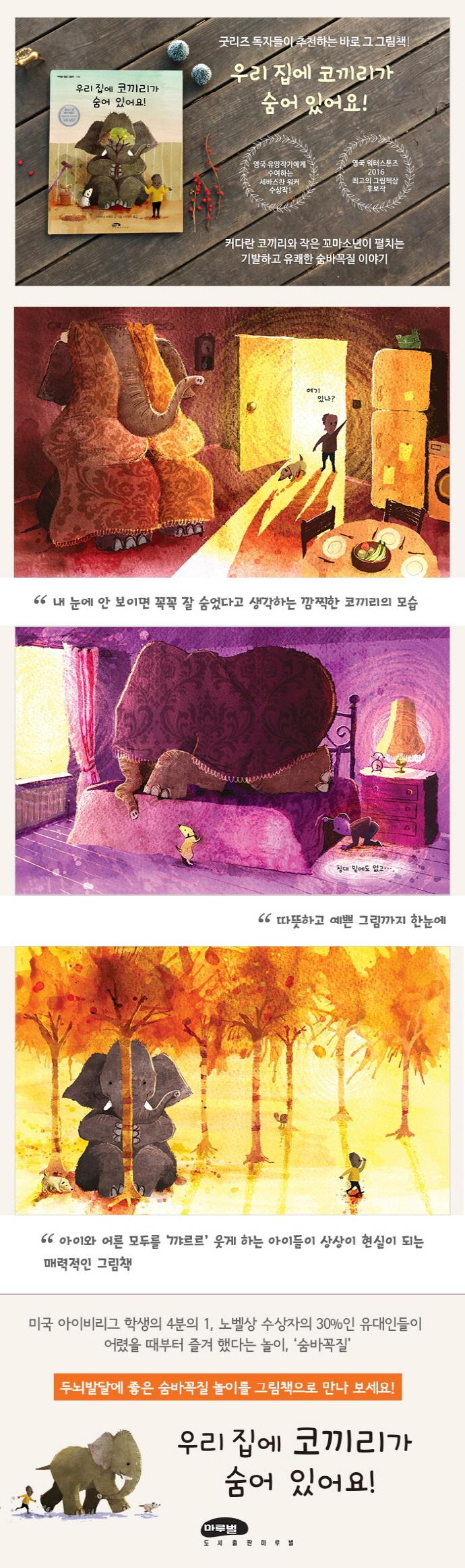 우리 집에 코끼리가 숨어 있어요!(마루벌의 좋은 그림책 90)(양장본 HardCover) 도서 상세이미지