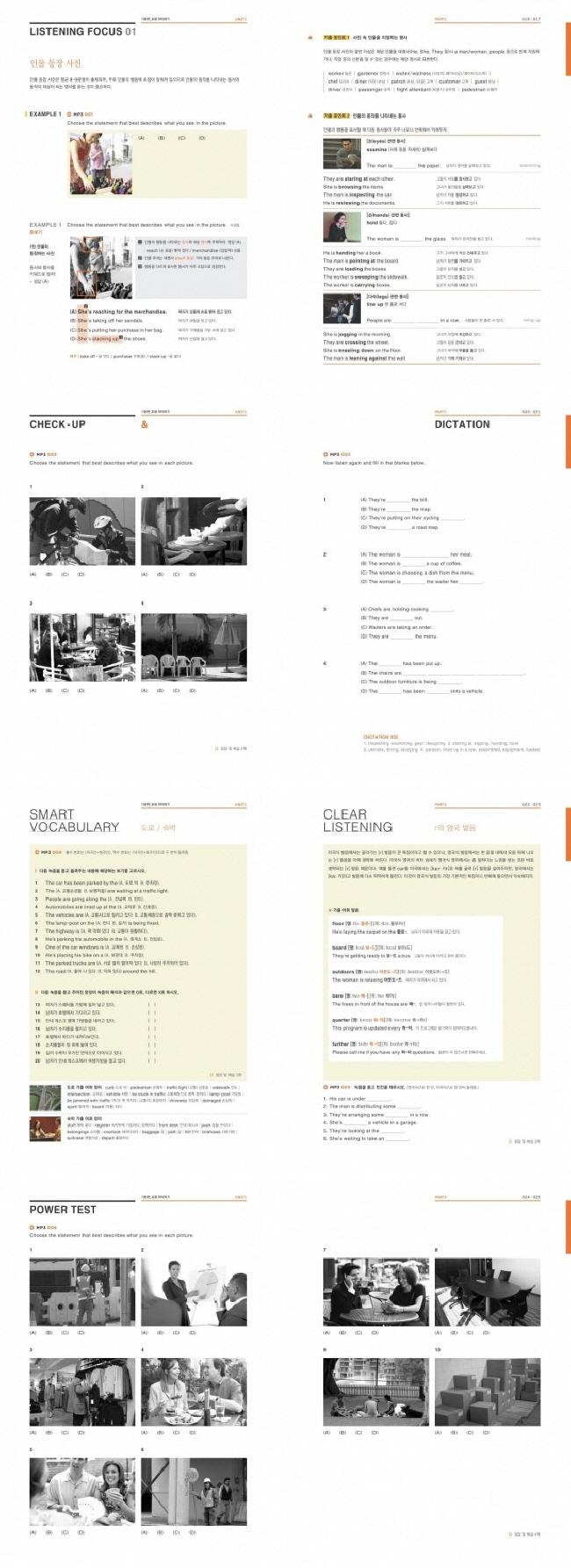 토마토 INTENSIVE LISTENING 2ND EDITION(2009) 도서 상세이미지
