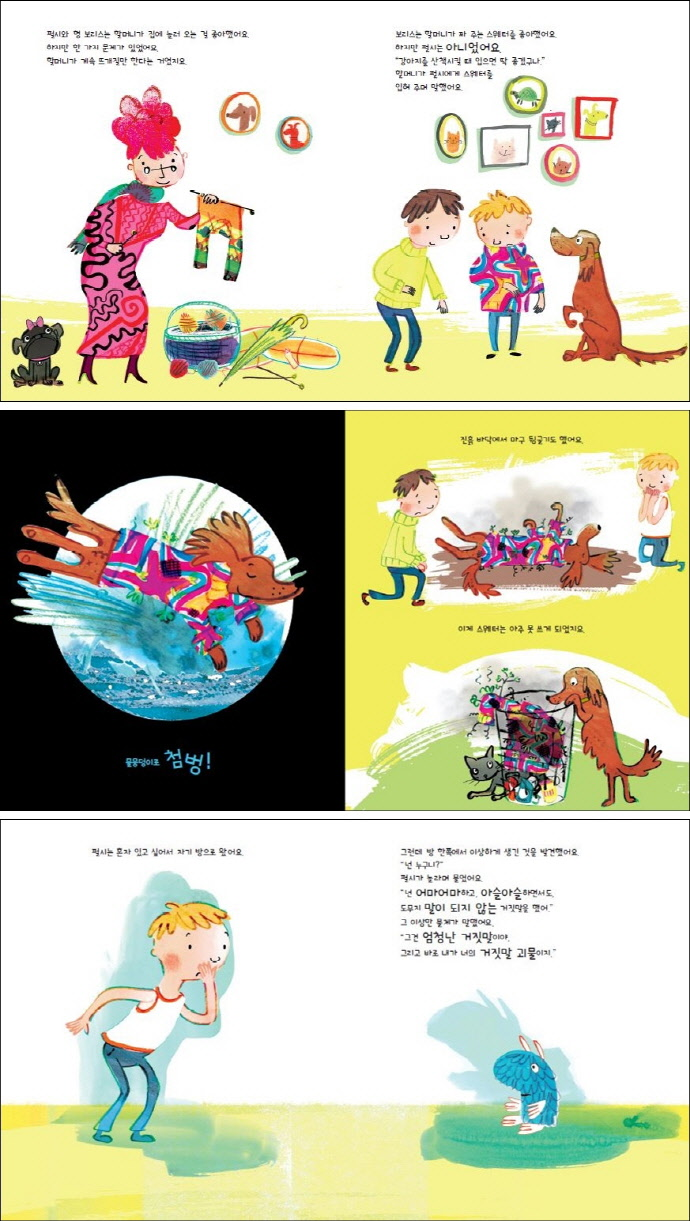 거짓말 괴물(피리 부는 카멜레온)(양장본 HardCover) 도서 상세이미지
