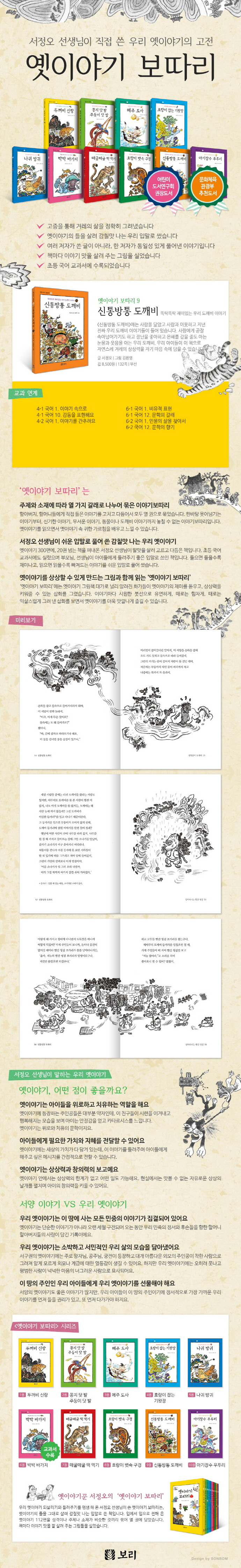 신통방통 도깨비(옛이야기 보따리 9) 도서 상세이미지