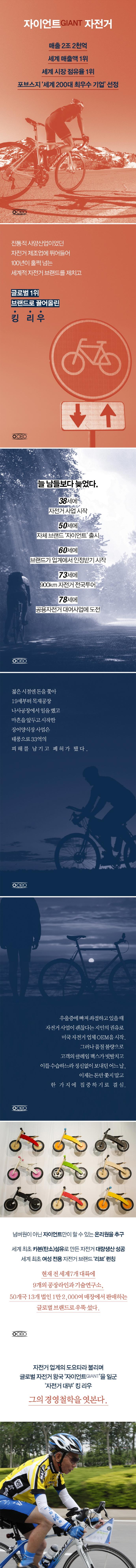 자전거 타는 CEO(CEO의 서재 시리즈 8) 도서 상세이미지