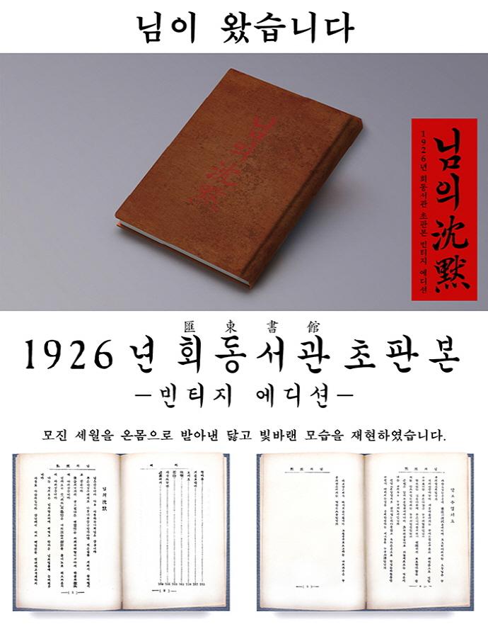 님의 침묵(초판본)(1926 회동서관 초판본 빈티지 에디션) 도서 상세이미지