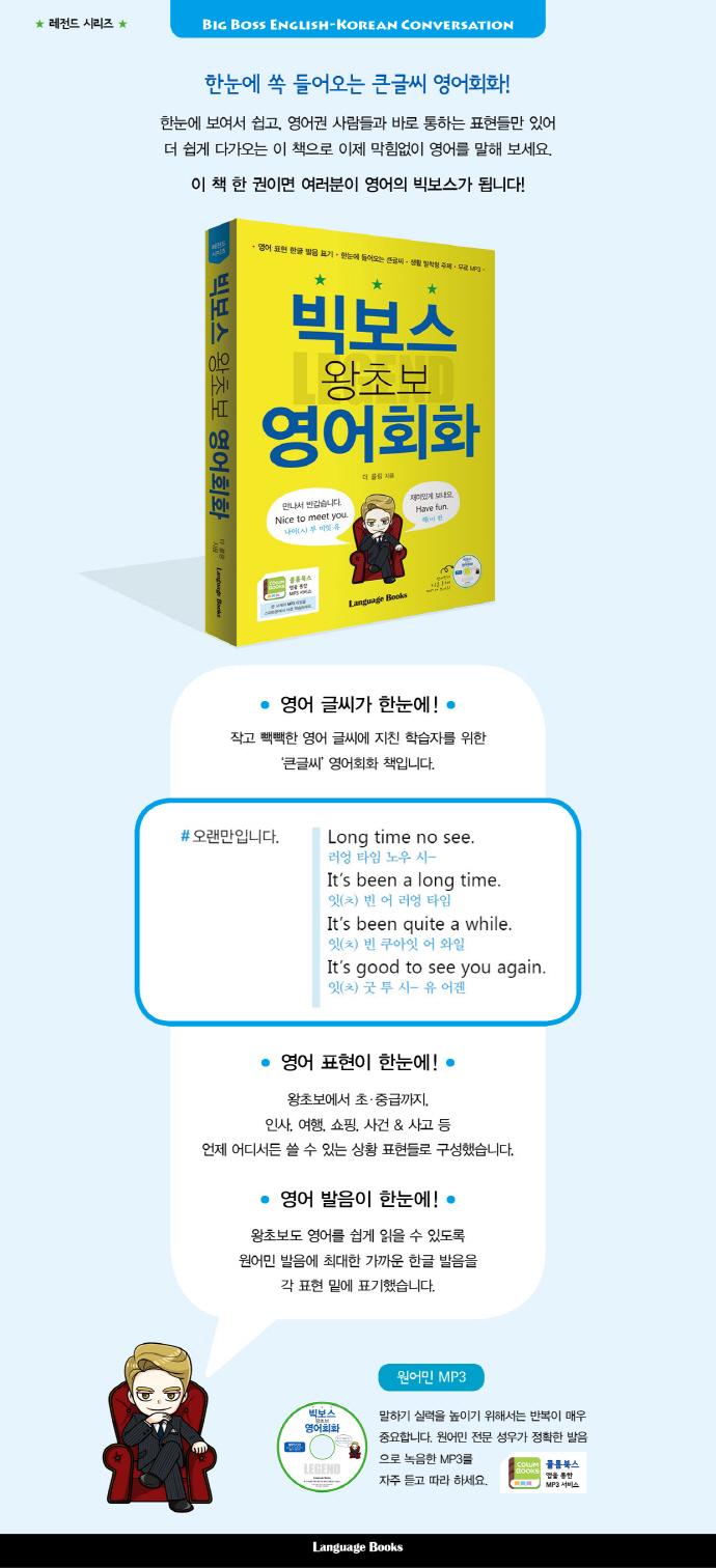빅보스 왕초보 영어회화(CD1장포함) 도서 상세이미지