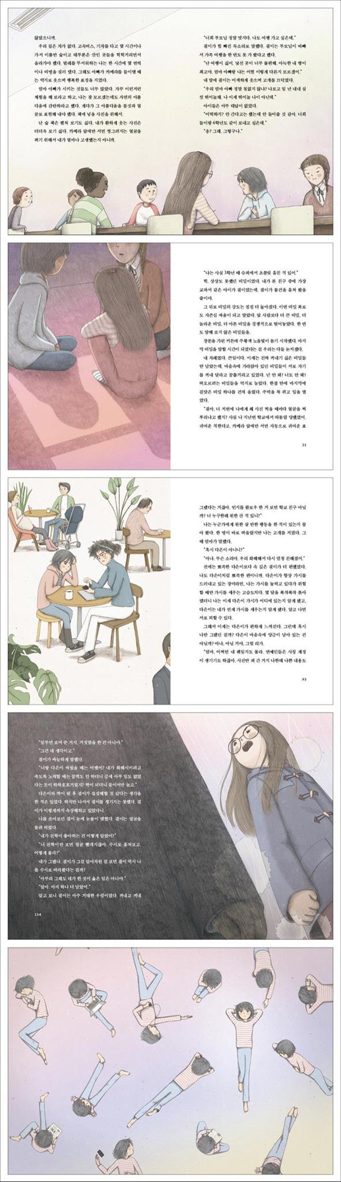리얼 마래(문지아이들 156) 도서 상세이미지