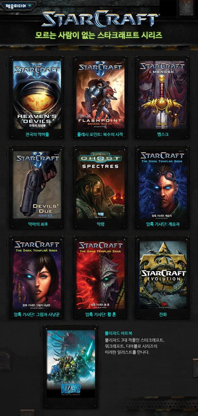 스타크래프트: 진화(양장본 HardCover) 도서 상세이미지