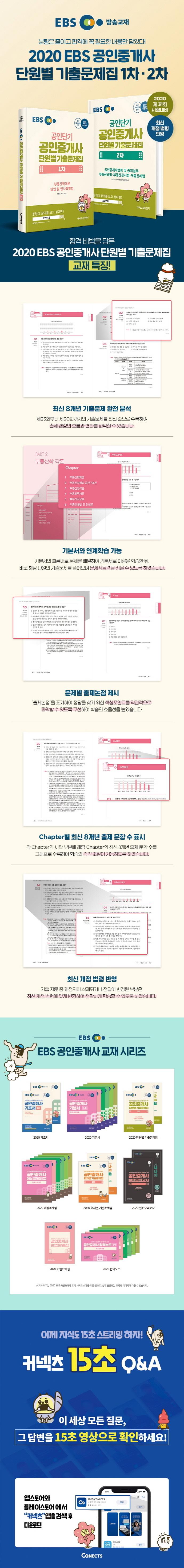 공인중개사 2차 단원별 기출문제집(2020)(EBS 공인단기) 도서 상세이미지