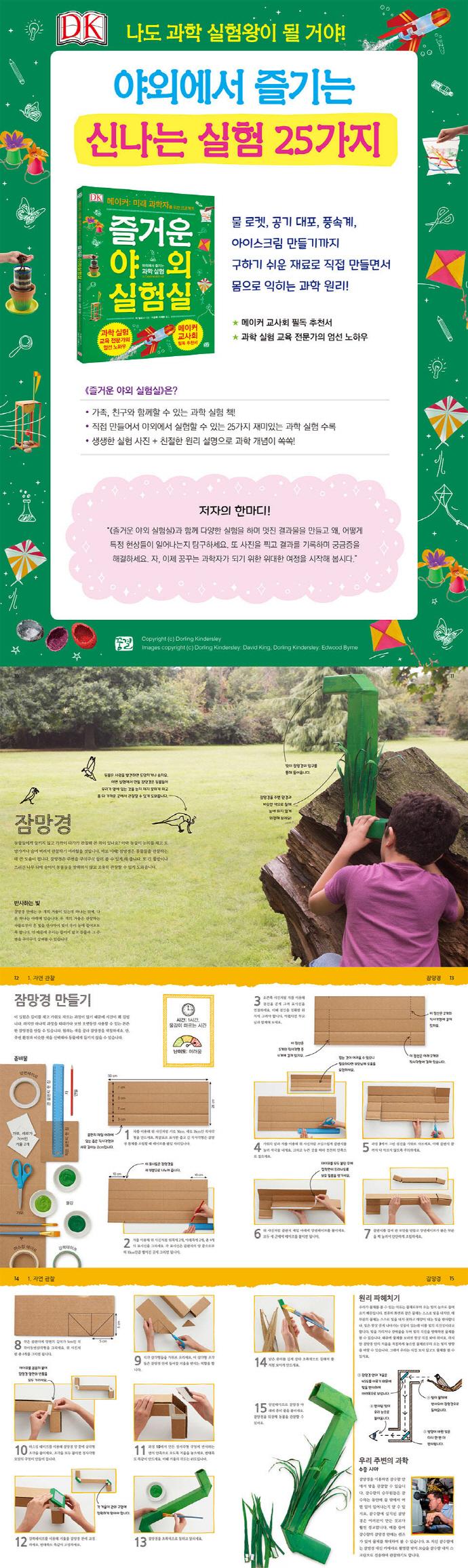 즐거운 야외 실험실: 야외에서 즐기는 과학실험 도서 상세이미지