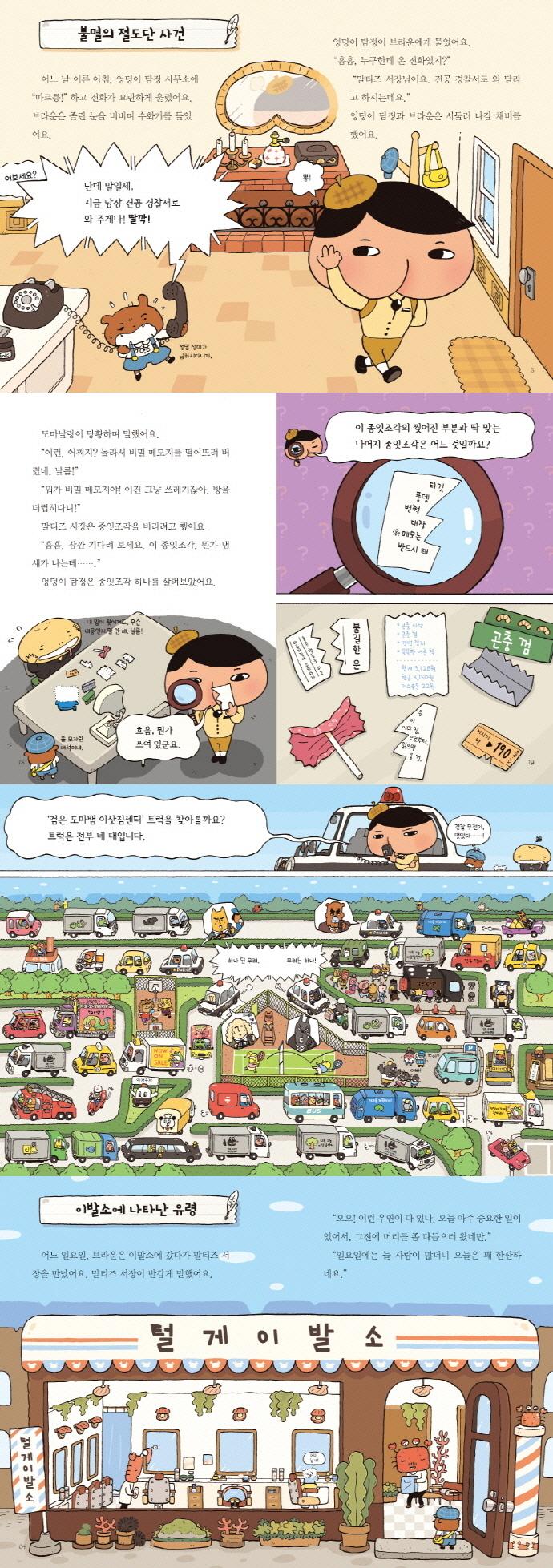 추리 천재 엉덩이 탐정. 3: 불멸의 절도단 사건(양장본 HardCover) 도서 상세이미지