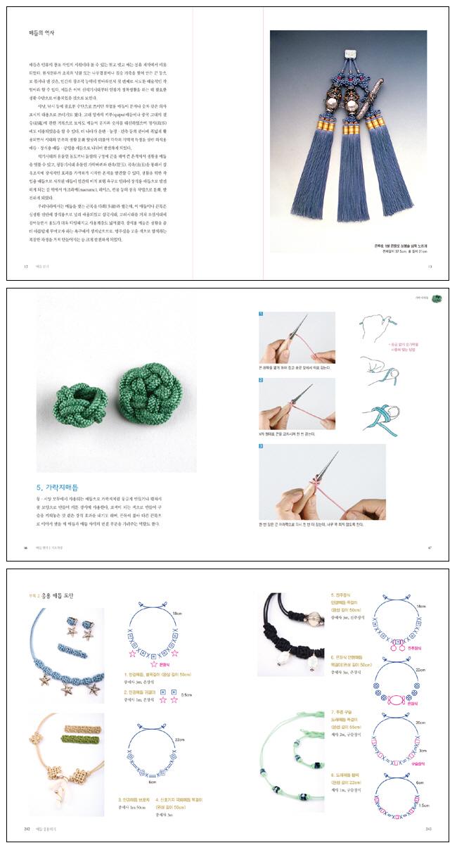 매듭 만들기(아름다운 우리전통)(3판)(CD1장포함) 도서 상세이미지