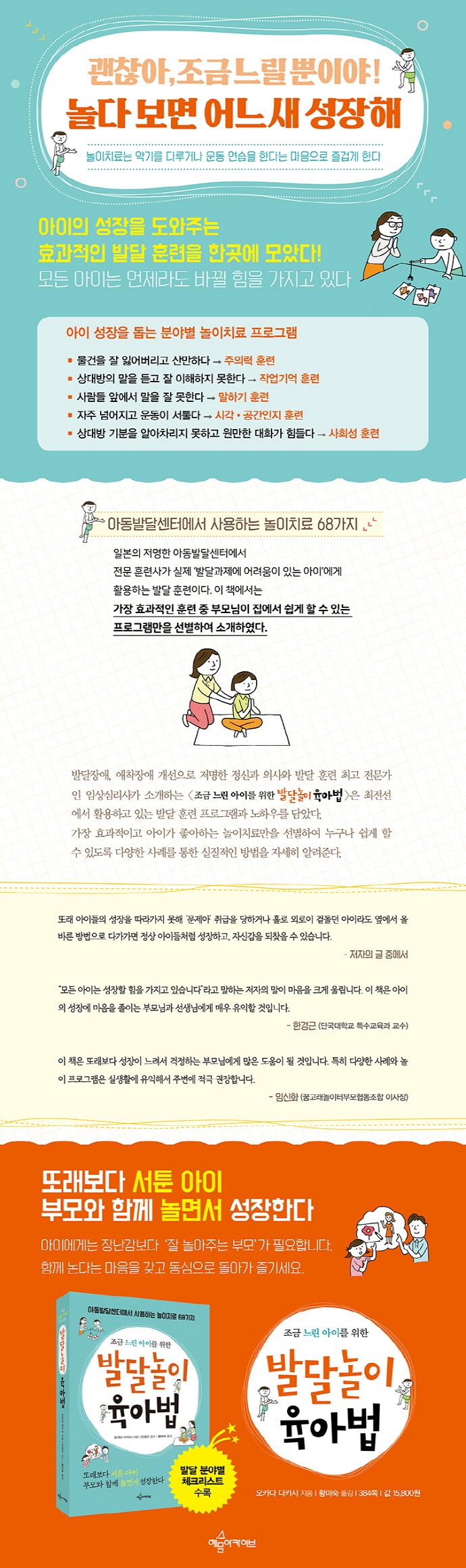 발달놀이 육아법(조금 느린 아이를 위한) 도서 상세이미지