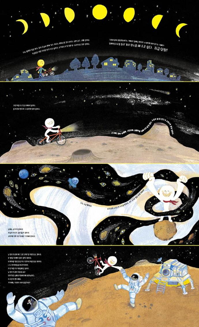 달에서 봤어!(과학 상상, 어떻게 하지? 3)(양장본 HardCover) 도서 상세이미지