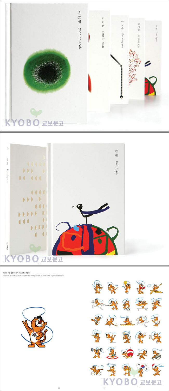 김현(바바 프로젝트 5) 도서 상세이미지