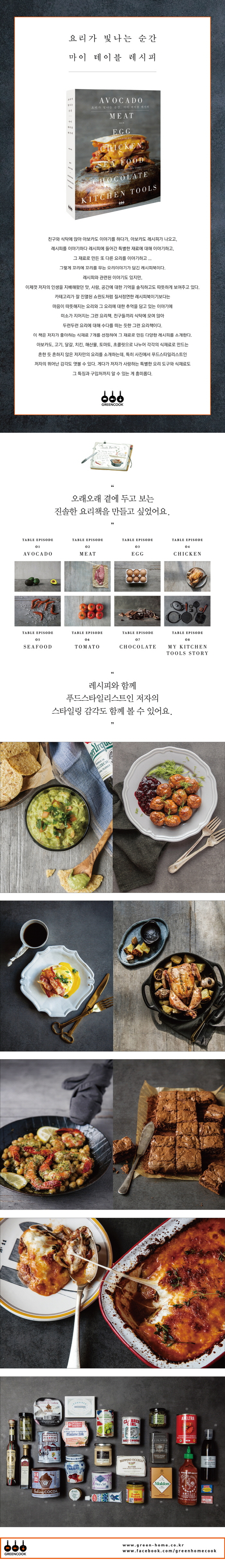 요리가 빛나는 순간, 마이 테이블 레시피(친구야, 이거 요리해 봤어?) 도서 상세이미지