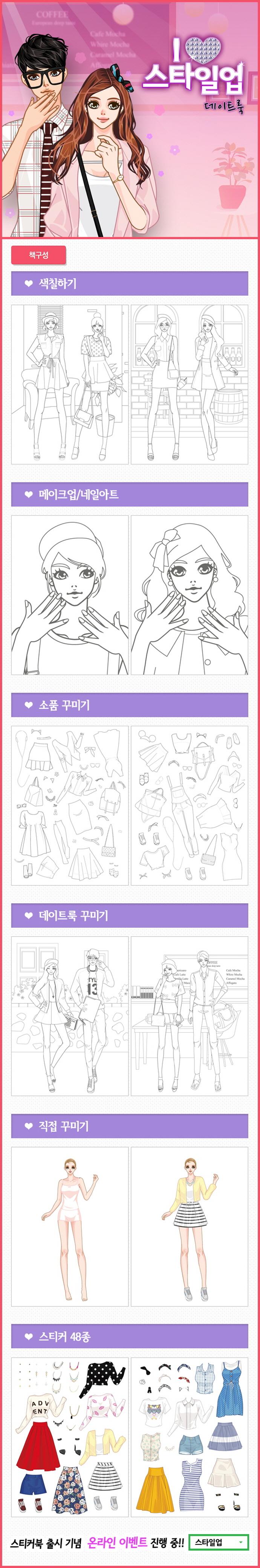 아이러브 스타일업: 데이트룩(스티커색칠북) 도서 상세이미지