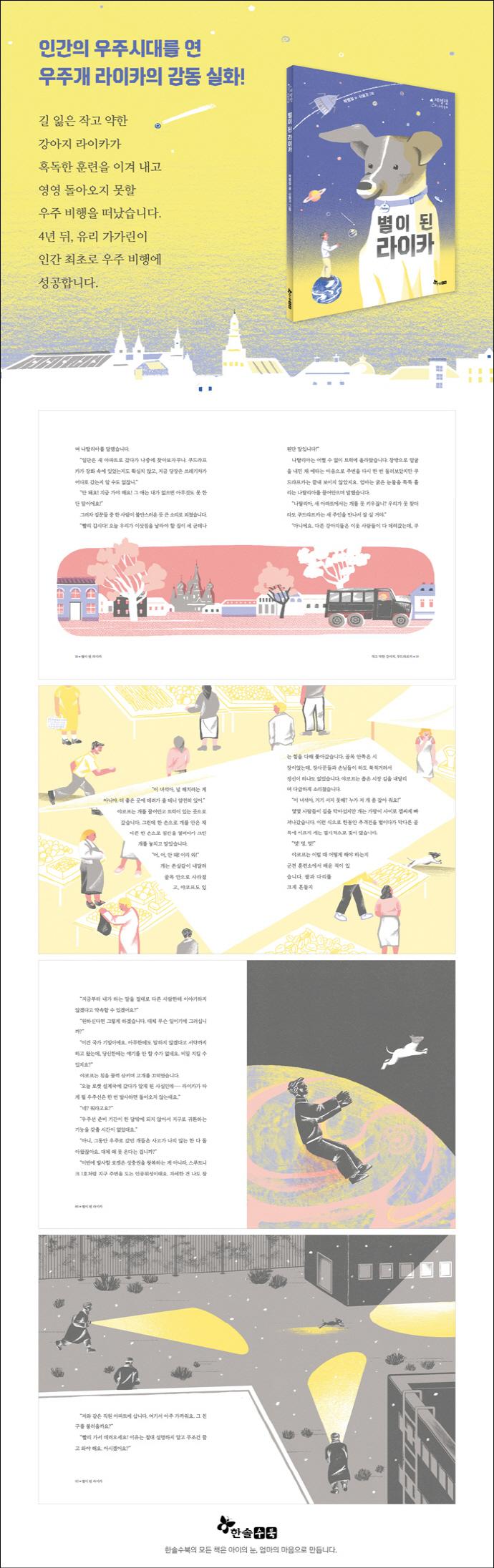별이 된 라이카(세젤잼 과학동화) 도서 상세이미지
