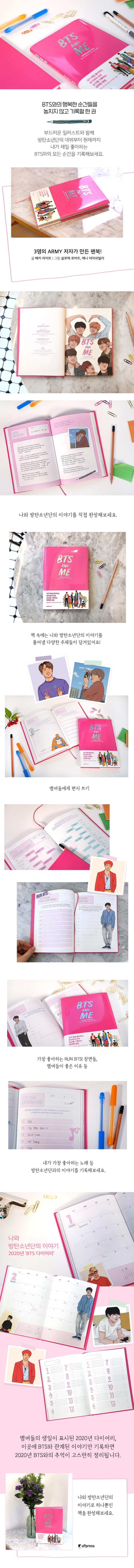 나와 방탄소년단의 이야기(양장본 HardCover) 도서 상세이미지