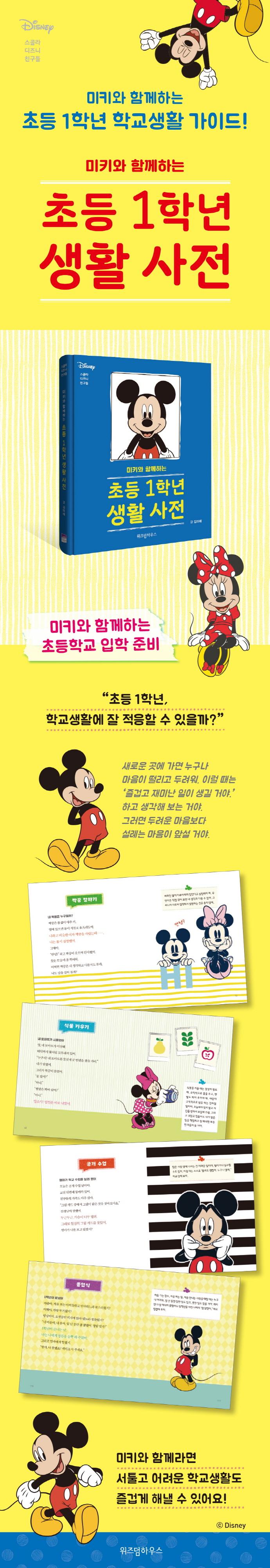 초등 1학년 생활 사전(미키와 함께하는)(스콜라 디즈니 친구들)(양장본 HardCover) 도서 상세이미지