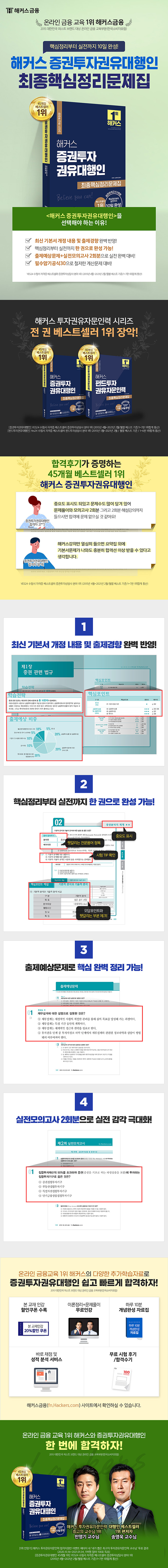 2021 해커스 증권투자권유대행인 최종핵심정리문제집 도서 상세이미지