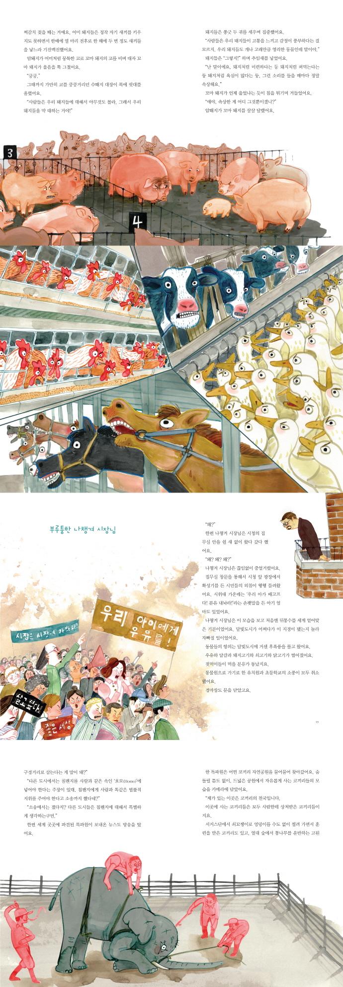 달빛도시 동물들의 권리 투쟁기(사계절 아동교양 문고 9) 도서 상세이미지