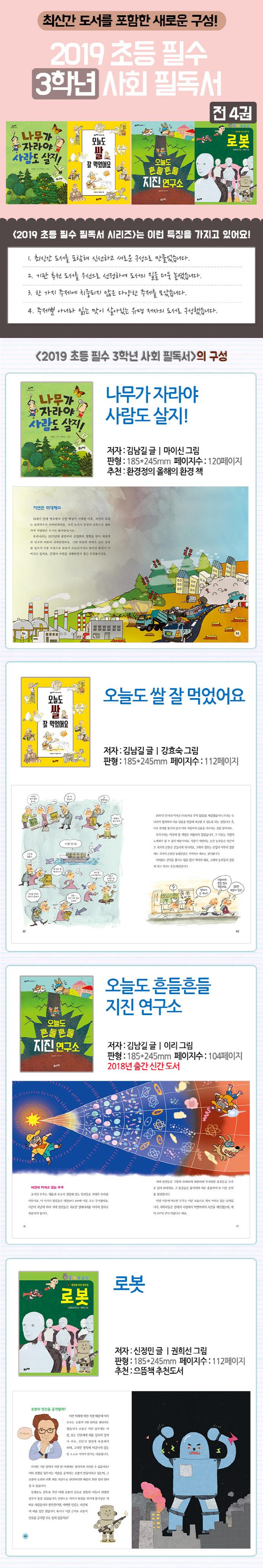 초등 필수 3학년 사회 필독서 세트(2019)(전4권) 도서 상세이미지