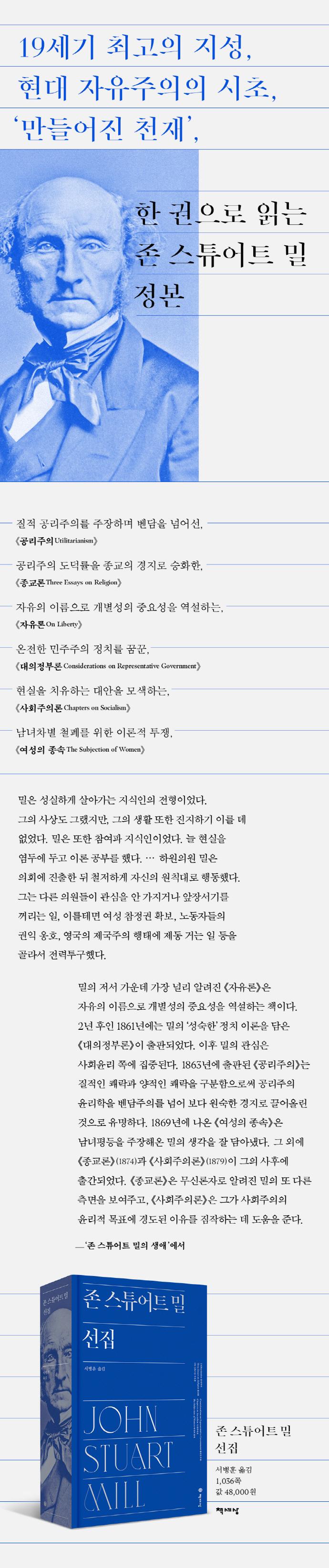 존 스튜어트 밀 선집(양장본 HardCover) 도서 상세이미지