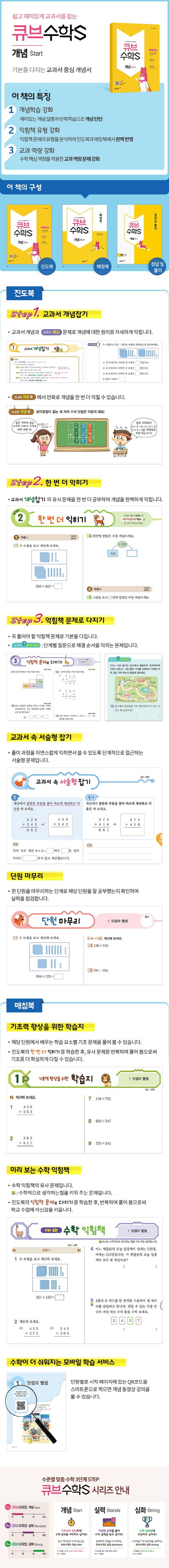 초등 수학 3-1 개념 Start(2018)(큐브 수학S) 도서 상세이미지