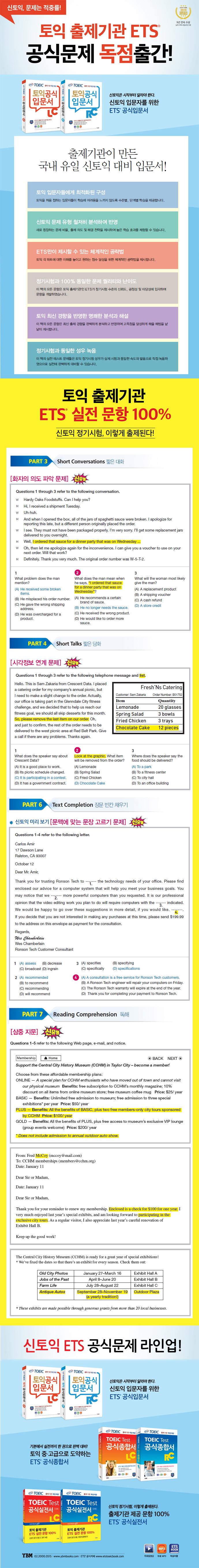 ETS 토익 공식입문서 LC 도서 상세이미지