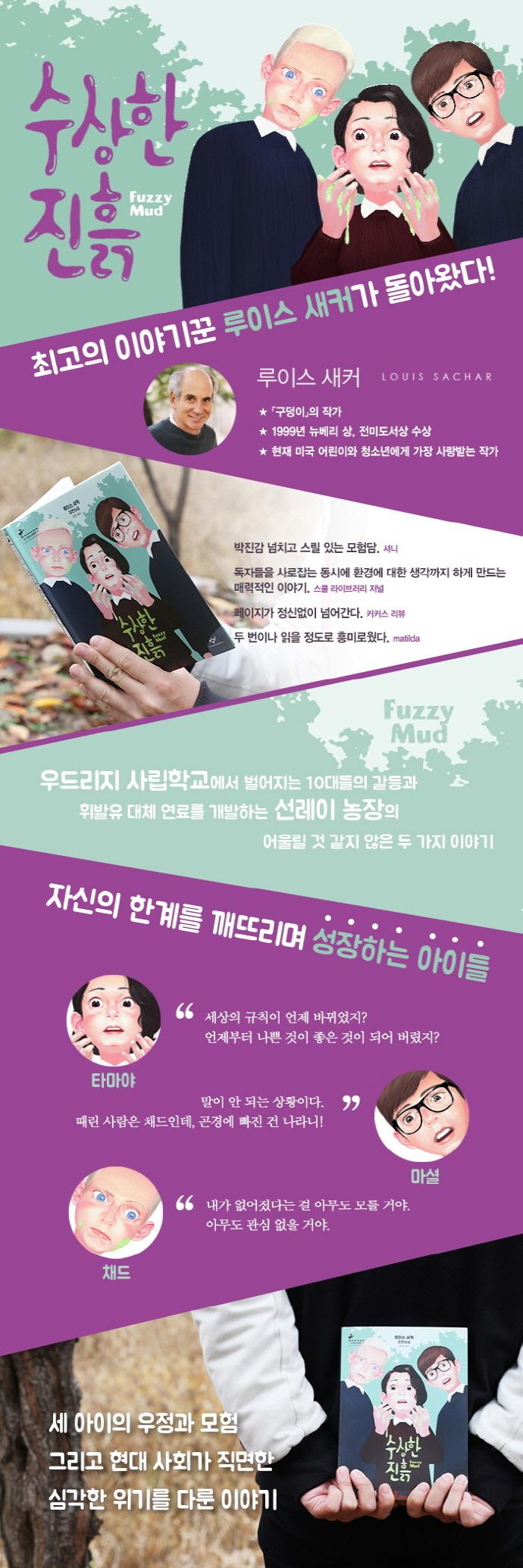 수상한 진흙(창비청소년문학 71) 도서 상세이미지