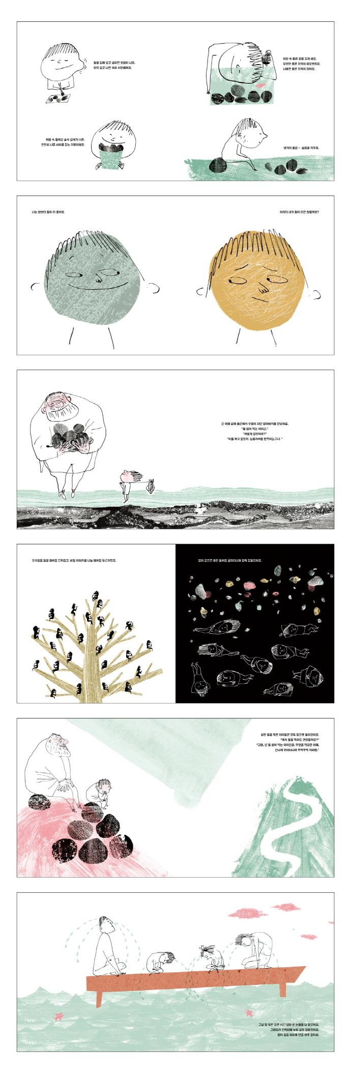 돌 씹어 먹는 아이(그림책)(양장본 HardCover) 도서 상세이미지